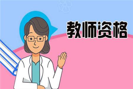 2019下半年 辽宁教师资格证 小学报考条件