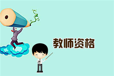 云南幼儿教师资格证面试通过率图片