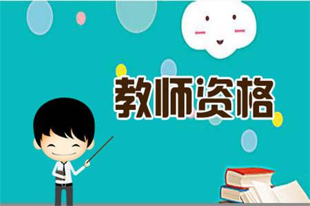 安徽教师资格证考试有几次面试机会?