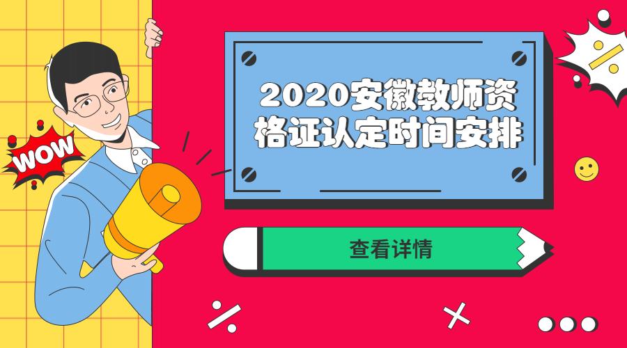 2020年上半年安徽亳州教师资格证认定时间安排