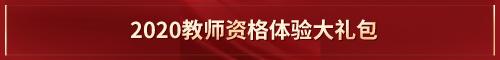 2019年安徽省教师资格证笔试报名时间图片